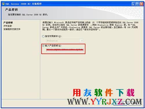 sql 2008 r2安装教程_sql server 2008安装图解_怎么安装sql 2008 学用友 第4张