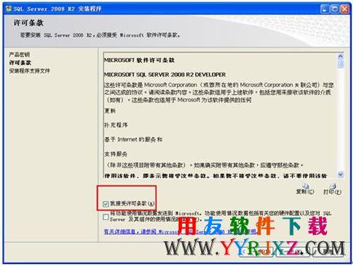 sql 2008 r2安装教程_sql server 2008安装图解_怎么安装sql 2008 学用友 第5张