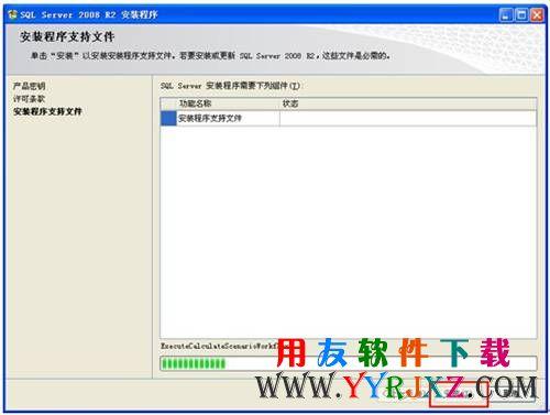 sql 2008 r2安装教程_sql server 2008安装图解_怎么安装sql 2008 学用友 第6张