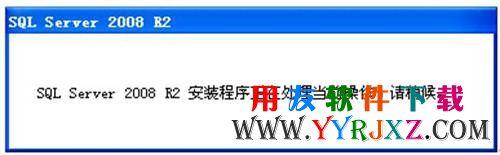 sql 2008 r2安装教程_sql server 2008安装图解_怎么安装sql 2008 学用友 第7张