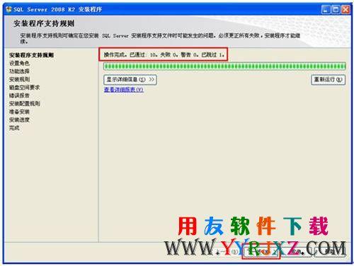 sql 2008 r2安装教程_sql server 2008安装图解_怎么安装sql 2008 学用友 第8张