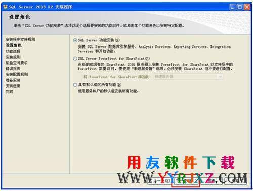 sql 2008 r2安装教程_sql server 2008安装图解_怎么安装sql 2008 学用友 第9张