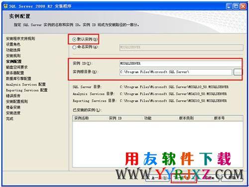 sql 2008 r2安装教程_sql server 2008安装图解_怎么安装sql 2008 学用友 第12张