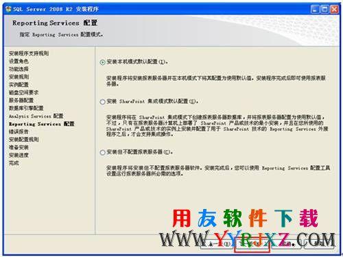 sql 2008 r2安装教程_sql server 2008安装图解_怎么安装sql 2008 学用友 第17张