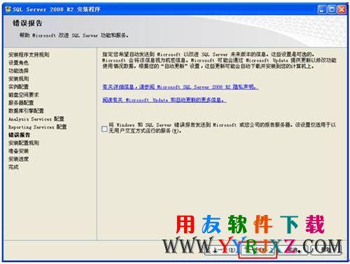 sql 2008 r2安装教程_sql server 2008安装图解_怎么安装sql 2008 学用友 第18张