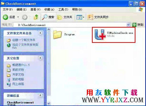 用友T+安装教程_怎么安装用友T+_畅捷通T+软件安装 学用友 第2张