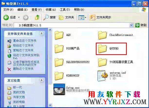 用友T+安装教程_怎么安装用友T+_畅捷通T+软件安装 学用友 第7张