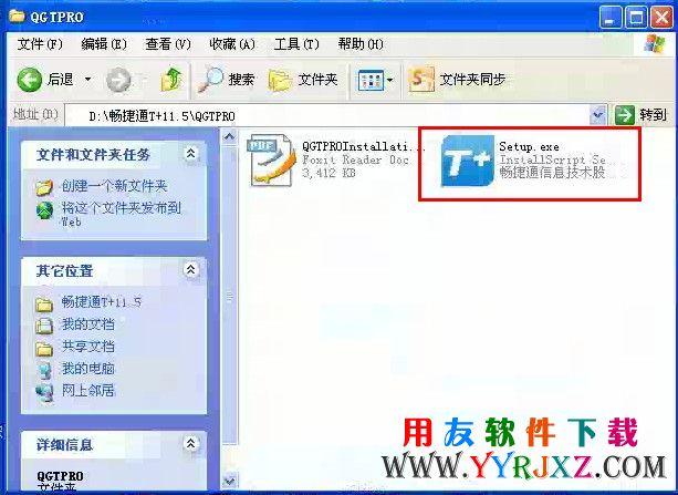 用友T+安装教程_怎么安装用友T+_畅捷通T+软件安装 学用友 第8张