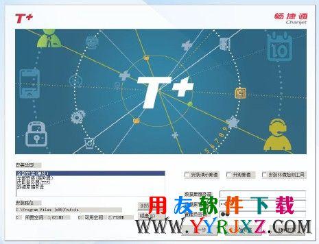 用友T+安装教程_怎么安装用友T+_畅捷通T+软件安装 学用友 第12张