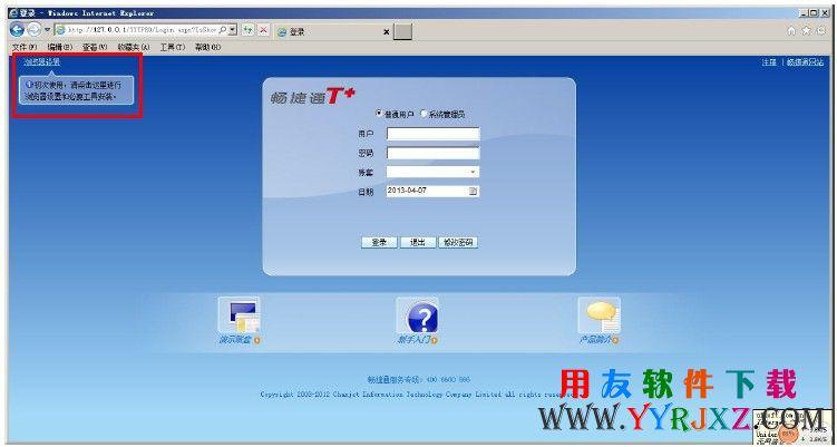 用友T+安装教程_怎么安装用友T+_畅捷通T+软件安装 学用友 第19张