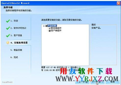 会计从业资格考试用友软件免费下载和安装教程 电算化 第5张