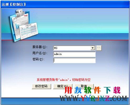 会计从业资格考试用友软件免费下载和安装教程 电算化 第11张