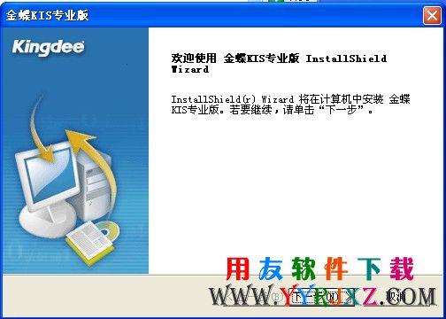 会计电算化金蝶软件_会计电算化考试金蝶软件免费下载 电算化 第2张
