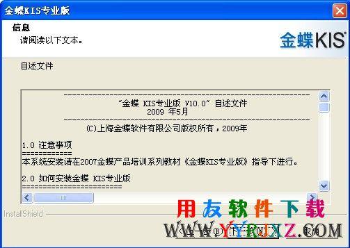 会计电算化金蝶软件_会计电算化考试金蝶软件免费下载 电算化 第4张