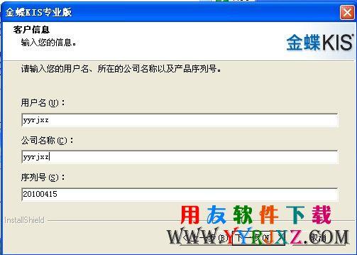 会计电算化金蝶软件_会计电算化考试金蝶软件免费下载 电算化 第5张
