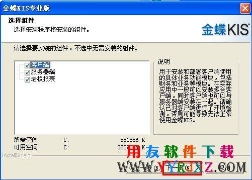 会计电算化金蝶软件_会计电算化考试金蝶软件免费下载 电算化 第7张