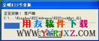 会计电算化金蝶软件_会计电算化考试金蝶软件免费下载 电算化 第8张