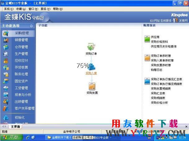 会计电算化金蝶软件_会计电算化考试金蝶软件免费下载 电算化 第12张
