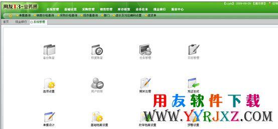 用友T3业务通专业版11.0免费下载地址 畅捷通T+ 第2张