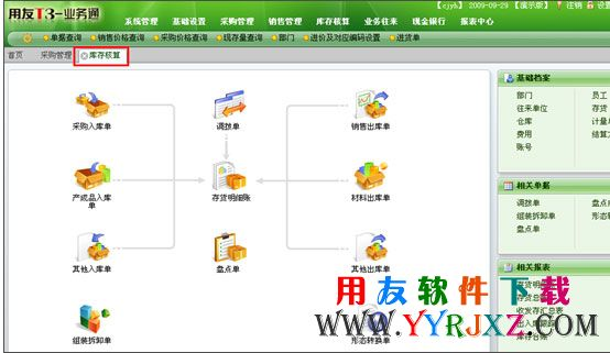 用友T3业务通专业版11.0免费下载地址 畅捷通T+ 第4张