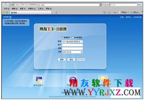 用友T3仓管通标准版11.0免费下载地址 畅捷通T+ 第1张