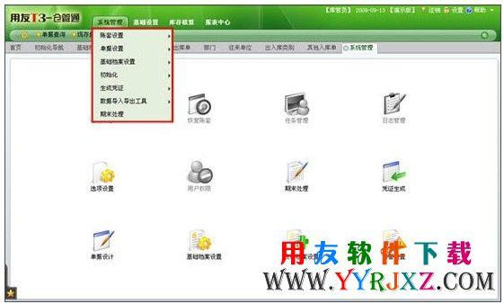 用友T3仓管通标准版11.0免费下载地址 畅捷通T+ 第3张
