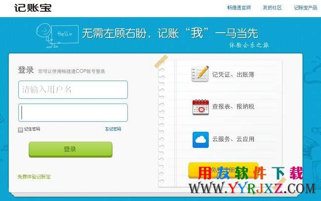 畅捷通记账宝_云端记账宝免费下载