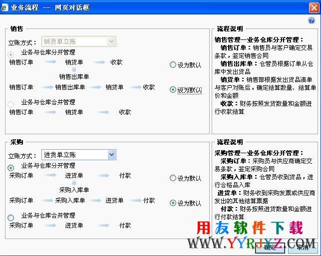 用友T3企管通专业版11.2免费下载 畅捷通T+ 第3张