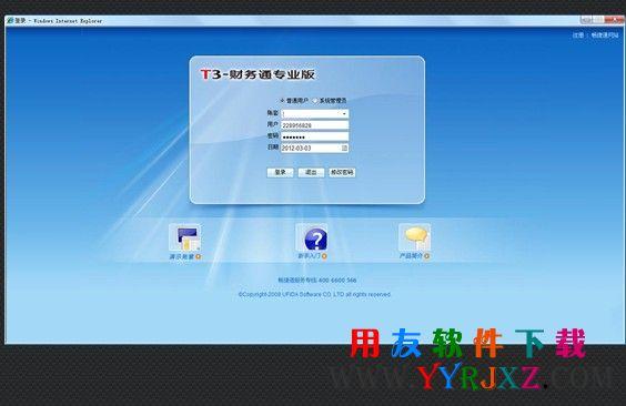 用友T3财务通专业版11.2免费下载