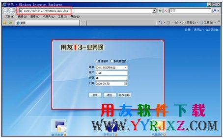 用友T3业务通标准版11.2免费下载
