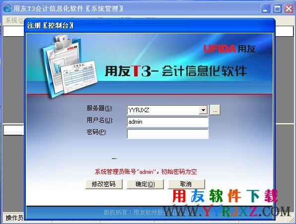 会计电算化考试用友t3软件免费下载及安装说明 电算化 第1张