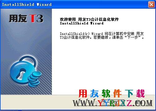 会计电算化考试用友t3软件免费下载及安装说明 电算化 第3张