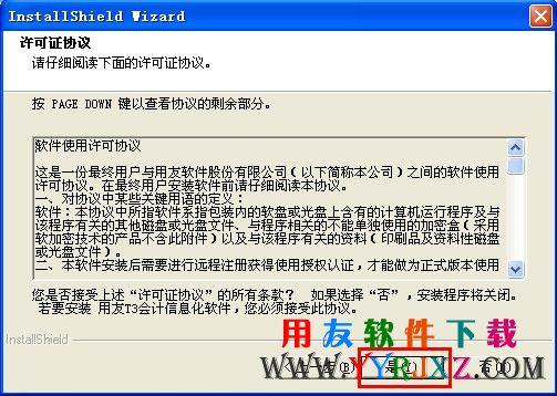 会计电算化考试用友t3软件免费下载及安装说明 电算化 第4张