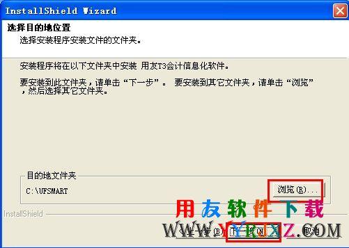 会计电算化考试用友t3软件免费下载及安装说明 电算化 第5张