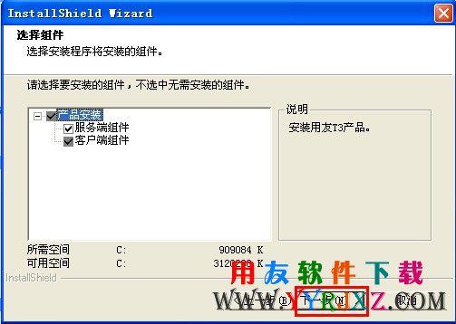 会计电算化考试用友t3软件免费下载及安装说明 电算化 第6张