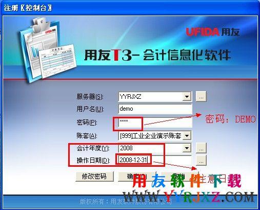 会计电算化考试用友t3软件免费下载及安装说明 电算化 第13张