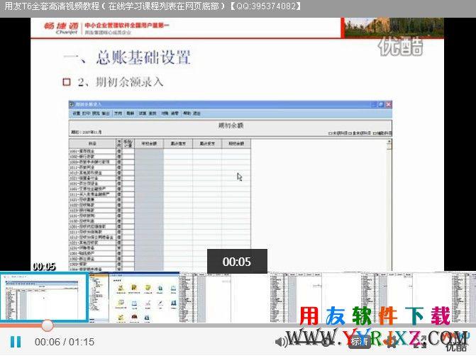 http://www.yyrjxz.com/jc/t6/index.asp?id=1高清图片