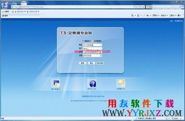 用友T3新一代企管通专业版11.3免费下载