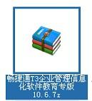用友畅捷通t3教学版_畅捷通t3教育专版_畅捷通t3考试专版免费下载 电算化 第3张