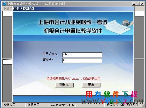 上海会计电算化软件免费下载和安装教程 电算化 第1张