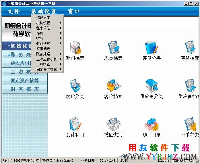 上海会计电算化软件免费下载和安装教程 电算化 第2张