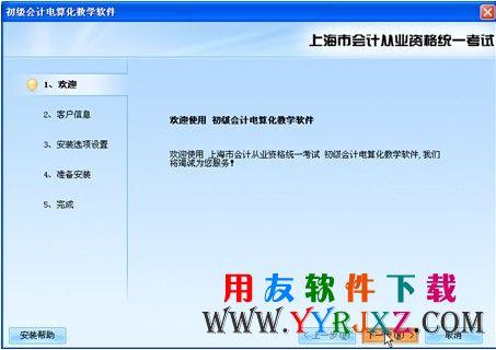上海会计电算化软件免费下载和安装教程 电算化 第4张