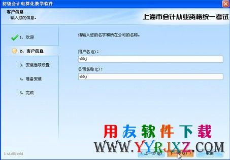 上海会计电算化软件免费下载和安装教程 电算化 第5张