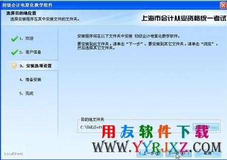 上海会计电算化软件免费下载和安装教程 电算化 第6张