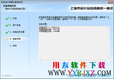 上海会计电算化软件免费下载和安装教程 电算化 第7张