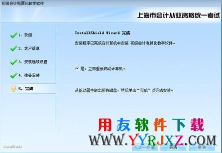 上海会计电算化软件免费下载和安装教程 电算化 第8张
