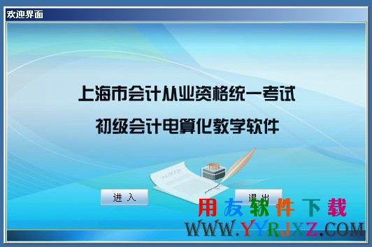 上海会计电算化软件免费下载和安装教程 电算化 第9张