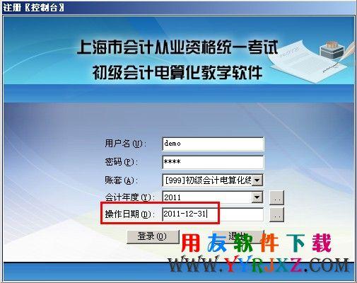 上海会计电算化软件免费下载和安装教程 电算化 第11张