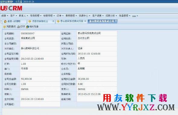 用友U8V11.1免费下载_用友U8+ 11.1免费下载_用友U8V11.1 用友U8 第6张