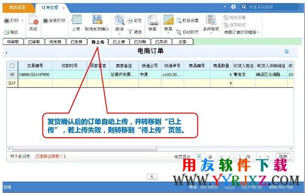 用友U8V11.1免费下载_用友U8+ 11.1免费下载_用友U8V11.1 用友U8 第10张